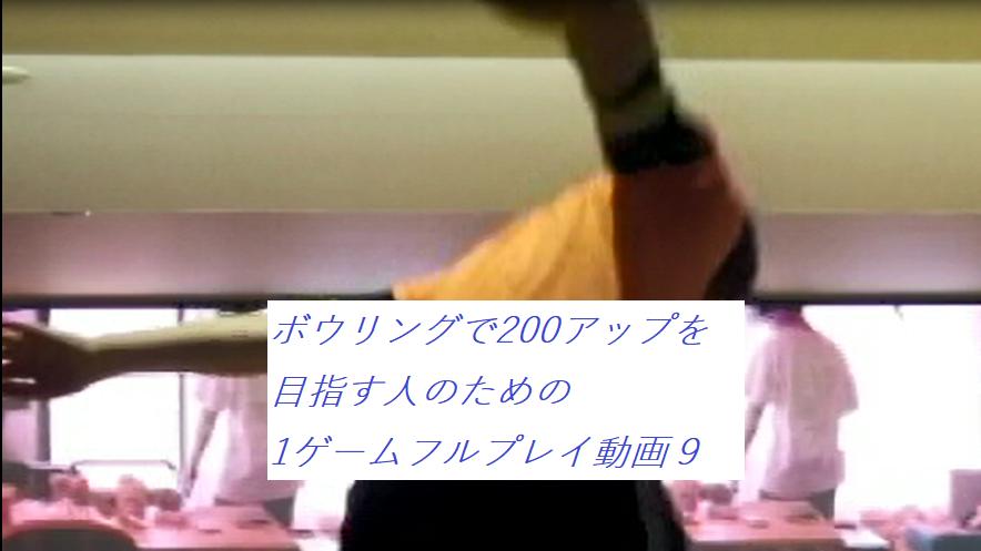ボウリング200up動画9