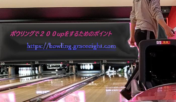bowling45アイキャッチ