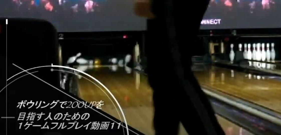 ボウリングフルプレイ動画11