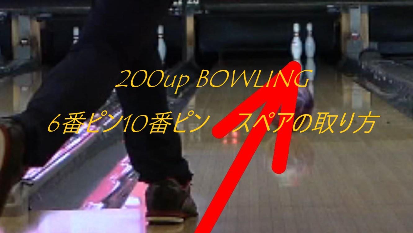 【ボウリング】6番ピン10番ピンスペアの取り方