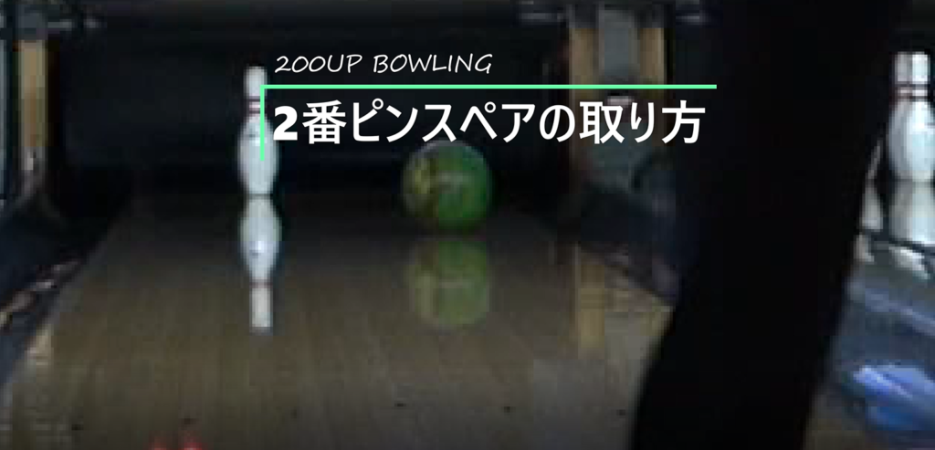 ボウリングのスペア2番ピンの取り方